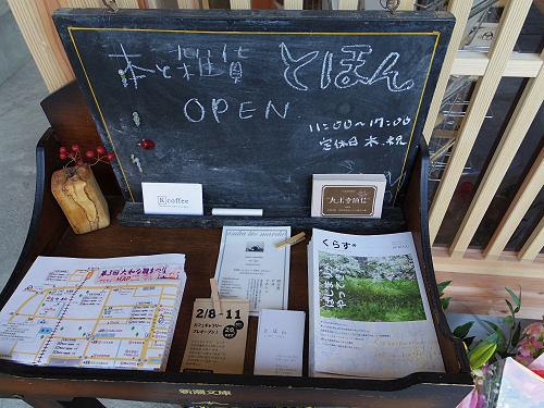 本と雑貨のお店『とほん』@大和郡山市-03