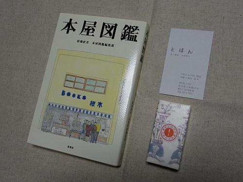 本と雑貨のお店『とほん』@大和郡山市-11