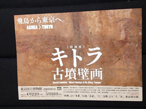 2014年春~夏の博物館系チラシ-12