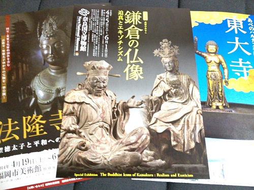 『鎌倉の仏像』『東大寺展』など春~夏の博物館系チラシ