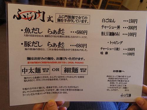 ラーメン『ふじ門製麺』@奈良市-05
