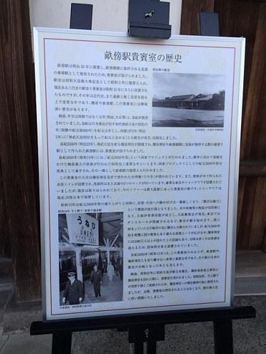『JR畝傍駅貴賓室』特別公開@橿原市-03