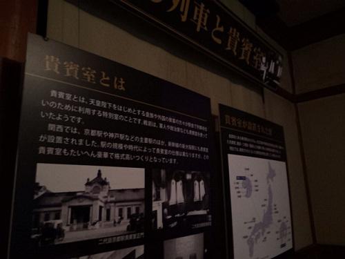 『JR畝傍駅貴賓室』特別公開@橿原市-10