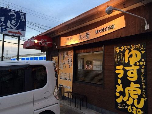 ラーメン虎と龍 西大和工場店@上牧町-01