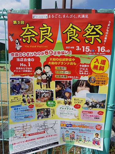 第3回奈良食祭@橿原公苑-01