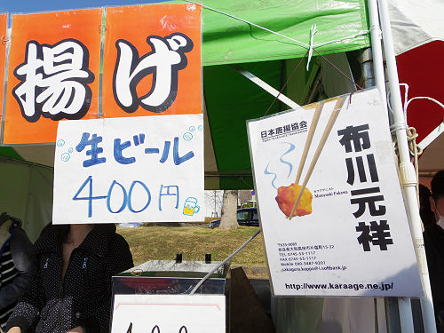 第3回奈良食祭@橿原公苑-08