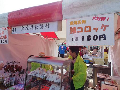 第3回奈良食祭@橿原公苑-11