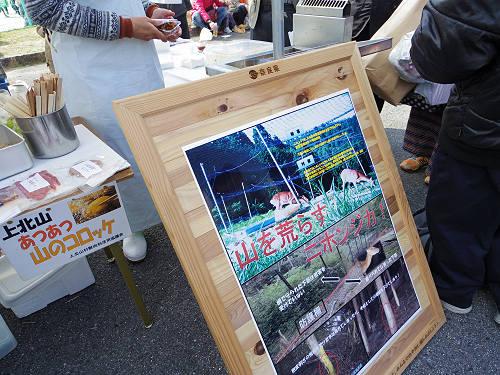 第3回奈良食祭@橿原公苑-14