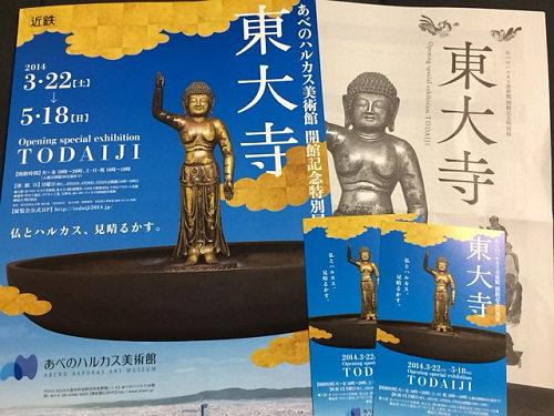あべのハルカス美術館 開館記念特別展『東大寺』@大阪市