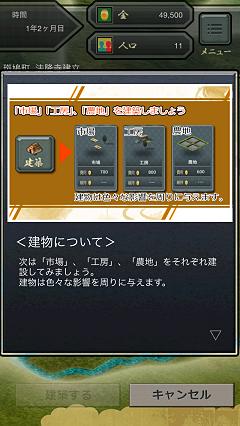 スマホアプリ「斑鳩町 歴史まちづくり」-03