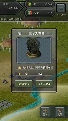 スマホアプリ「斑鳩町 歴史まちづくり」-05