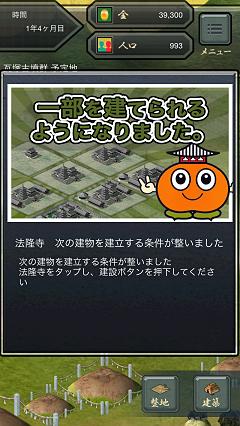 スマホアプリ「斑鳩町 歴史まちづくり」-06