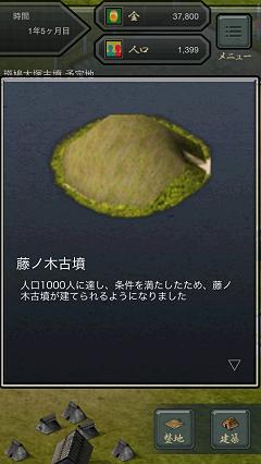 スマホアプリ「斑鳩町 歴史まちづくり」-07