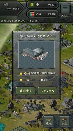 スマホアプリ「斑鳩町 歴史まちづくり」-14