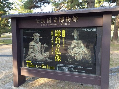 仏像好きは必見!充実の特別展『鎌倉の仏像』@奈良博