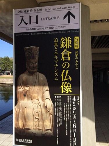 特別展『鎌倉の仏像』@奈良博-02