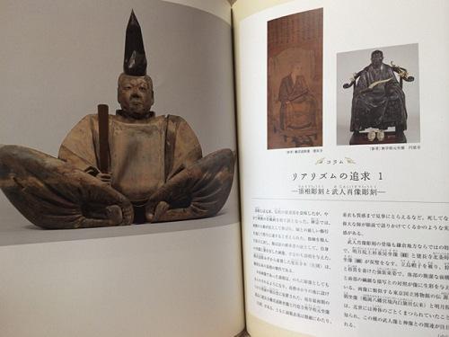 特別展『鎌倉の仏像』@奈良博-06