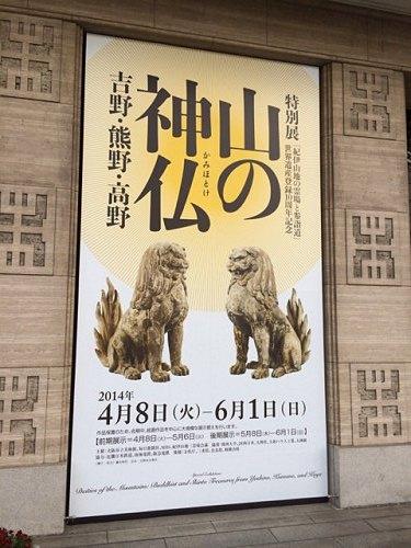 特別展『山の神仏-吉野・熊野・高野』@大阪市立美術館-02