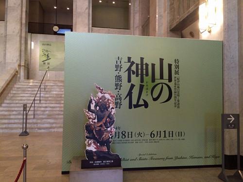 特別展『山の神仏-吉野・熊野・高野』@大阪市立美術館-03