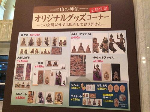 特別展『山の神仏-吉野・熊野・高野』@大阪市立美術館-05