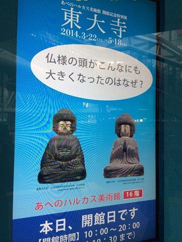 特別展『山の神仏-吉野・熊野・高野』@大阪市立美術館-10