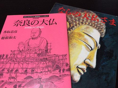 「奈良の大仏さま」を描いた、大人も楽しめる絵本など4冊