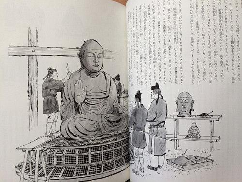 香取忠彦『新装版 奈良の大仏』-01