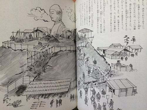 香取忠彦『新装版 奈良の大仏』-04