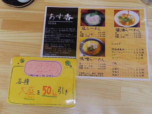 らー麺 あす香@明日香村-05