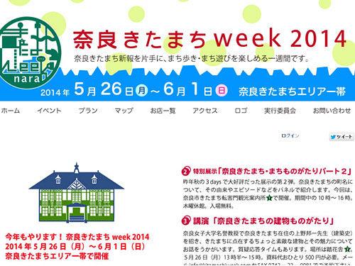 イベントいっぱいの『奈良きたまちweek2014』今年も開催!