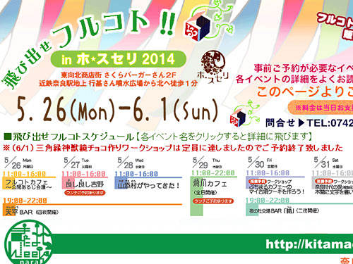 奈良きたまちweek2014-04