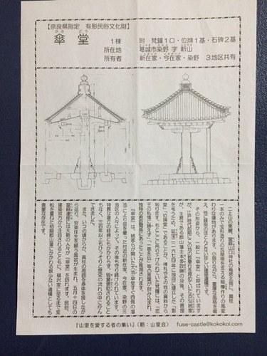 傘堂@葛城市染野-04