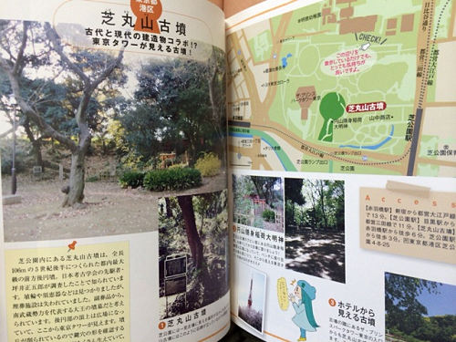 【書評】『古墳の歩き方』まりこふん著-02