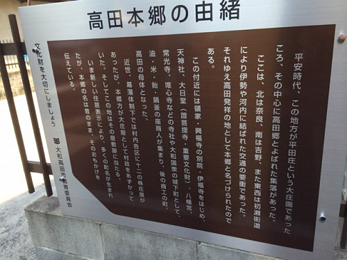 ぶらぶら散歩@大和高田市-01