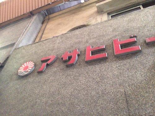 ぶらぶら散歩@大和高田市-18