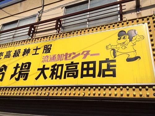 ぶらぶら散歩@大和高田市-20