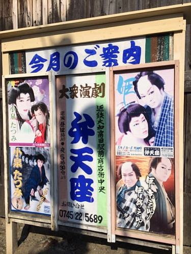 ぶらぶら散歩@大和高田市-21