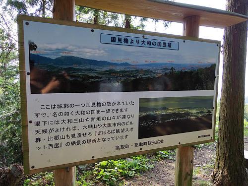 国見櫓@高取城跡(高取町)-15