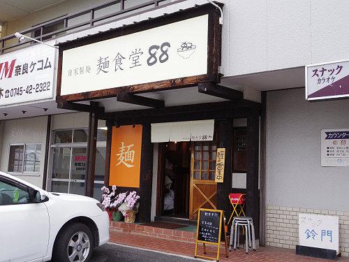麺食堂88@川西町-02