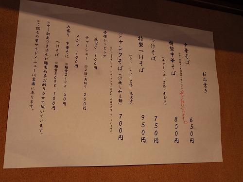 麺食堂88@川西町-05