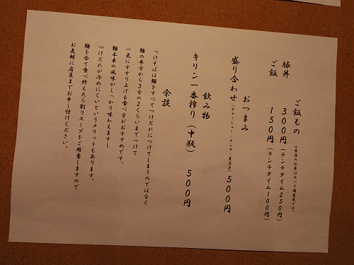 麺食堂88@川西町-06