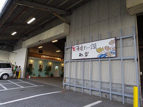 たい焼きカフェ COCORAKU DINER@橿原市-01