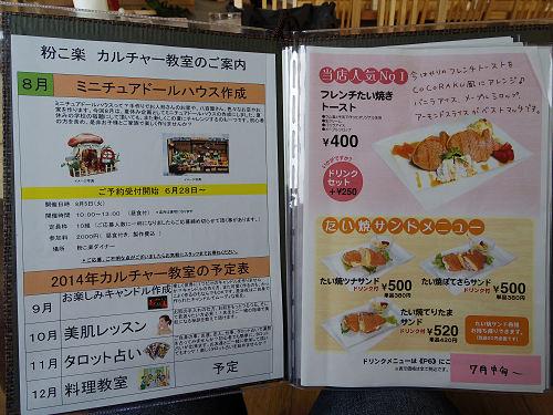 たい焼きカフェ COCORAKU DINER@橿原市-06