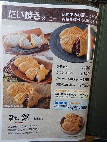 たい焼きカフェ COCORAKU DINER@橿原市-09