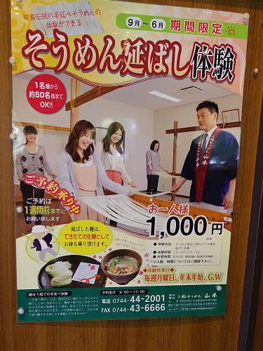 そうめん手延べ体験@三輪そうめん山本(桜井市-02
