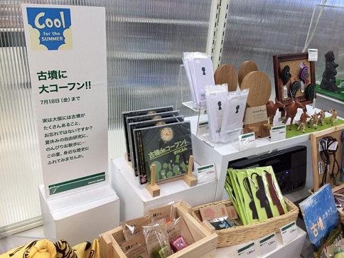 『古墳に大コーフン!!』@東急ハンズ心斎橋店-04