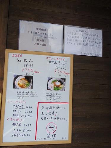 らぁめんトリカヂイッパイ@生駒市-03