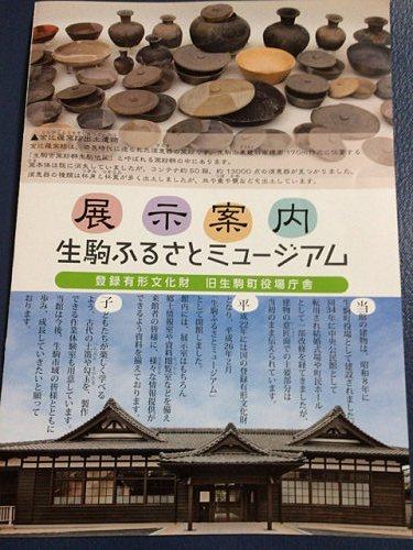生駒ふるさとミュージアム@生駒市-05