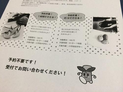 生駒ふるさとミュージアム@生駒市-09