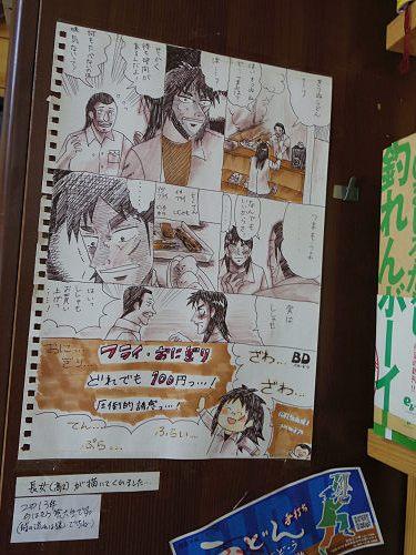 手打ちうどん ぶれーど・う@桜井市-07